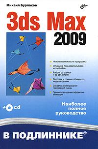 Михаил Бурлаков. 3ds Max 2009 (+ СD-ROM)