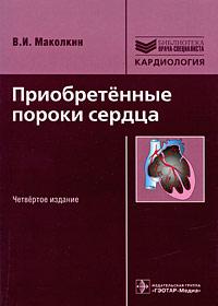 В. И. Маколкин Приобретенные пороки сердца с п фиников проективно дифференциальная геометрия