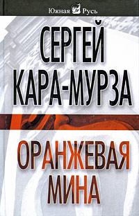 Кара-Мурза С.Г. и др. Оранжевая мина сергей кара мурза русский путь вектор программа враги