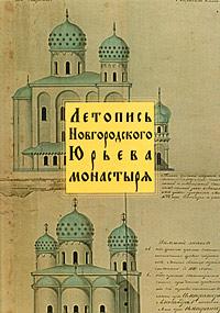 Летопись Новгородского Юрьева монастыря алёна юрьева взаимодействие театра и публики в малом городе