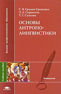 Основы антрополингвистики