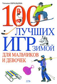 Образцова Т.Н.. 100 лучших игр зимой для мальчиков и девочек