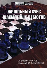 Анатолий Карпов, Николай Калиниченко Начальный курс шахматных дебютов