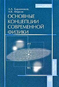 Основные концепции современной физики