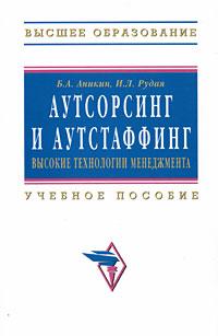 Б. А. Аникин, И. Л. Рудая. Аутсорсинг и аутстаффинг. Высокие технологии менеджмента
