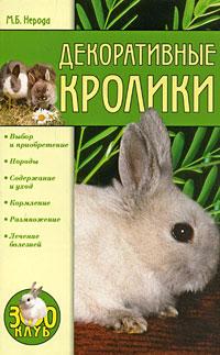 М. Б. Нерода. Декоративные кролики