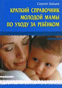 Краткий справочник молодой мамы по уходу за ребенком