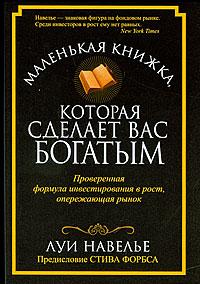 Маленькая книжка, которая сделает вас богатым