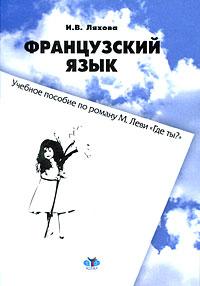 Французский язык. Учебное пособие по роману М. Леви