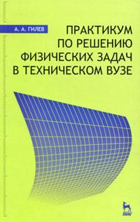 Практикум по решению физических задач в техническом ВУЗе