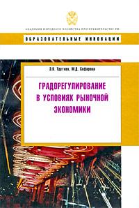 Э. К. Трутнев, М. Д. Сафарова. Градорегулирование в условиях рыночной экономики