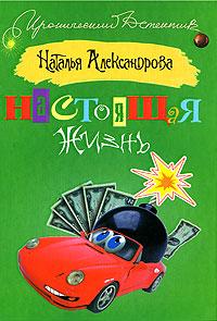Наталья Александрова Настоящая жизнь