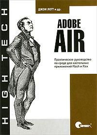 Джои Лотт, Кэтрин Ротондо, Сэмюел Ан, Эшли Аткинс. Adobe AIR. Практическое руководство по среде для настольных приложений Flash и Flex