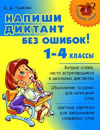 О. Д. Ушакова Напиши диктант без ошибок! 1-4 классы  о д ушакова напиши диктант без ошибок 1 4 классы