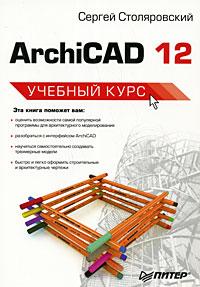 Сергей Столяровский. ArchiCAD 12
