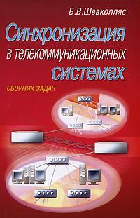 Синхронизация в телекоммуникационных системах. Сборник задач