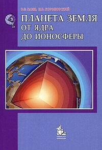 Планета Земля. От ядра до ионосферы