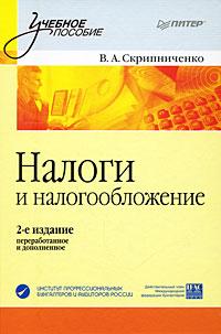 В. А. Скрипниченко Налоги и налогообложение феникс индивидуальный предприниматель налоги и прочие платежи