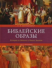 Р. П. Неттелхорст Библейские образы. Истории из Ветхого и Нового Заветов иезавель