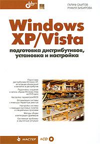 Гариф Саитов, Руфия Зибирова. Windows XP/Vista. Подготовка дистрибутивов, установка и настройка (+ CD-ROM)