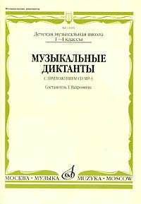 Музыкальные диктанты. 1-4 классы детских музыкальных школ (+ CD)