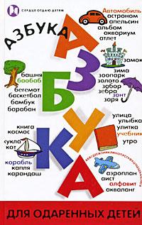 Азбука для одаренных детей