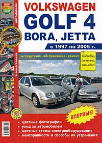 Автомобили Volkswagen Golf 4, Bora, Jetta (1997-2005). Эксплуатация, обслуживание, ремонт volkswagen golf plus 2005 2009