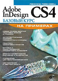Леонид Левковец. Adobe InDesign CS4. Базовый курс на примерах