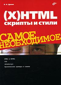 В. В. Дунаев. (Х)HTML, скрипты и стили. Самое необходимое