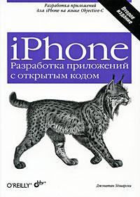 Джонатан Здзиарски iPhone. Разработка приложений с открытым кодом