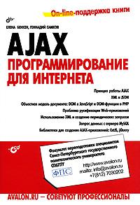 Елена Бенкен, Геннадий Самков. AJAX. Программирование для Интернета (+ CD-ROM)
