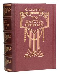 Ф. Мартин Три царства природы Зоология - Ботаника - Минералогия