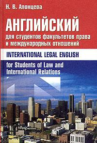 Английский для студентов факультетов права и международных отношений / International Legal English for Students of Law and International Relations