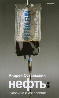 Андрей Остальский Нефть. Чудовище и Сокровище  остальский а нефть чудовище и сокровище