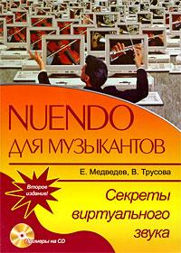 Е. Медведев, В. Трусова. Nuendo для музыкантов. Секреты виртуального звука (+ CD)