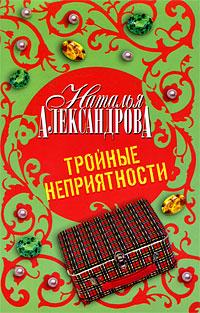 Наталья Александрова Тройные неприятности