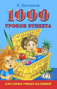 В. Дмитриева. 1000 уроков этикета для самых умных малышей