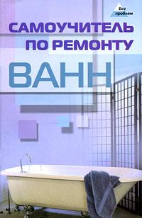 Андрей Федотов. Самоучитель по ремонту ванн