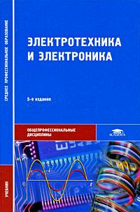 Электротехника и электроника  михаил немцов электротехника и электроника
