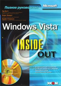 Эд Ботт, Карл Зихерт, Крейг Стинсон. Windows Vista. Inside Out (+ CD-ROM)