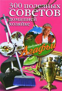 А. Т. Звонарева. 300 полезных советов домашней хозяйке