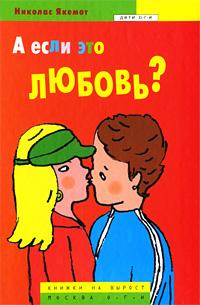 Николас Якемот А если это любовь? радзинский э с а существует ли любовь спрашивают пожарники