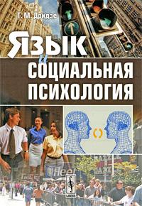 Язык и социальная психология