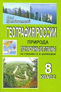 География России. Природа. 8 класс. Поурочные планы