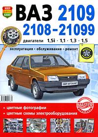 цены  ВАЗ 2109, 2108-21099. Эксплуатация, обслуживание, ремонт