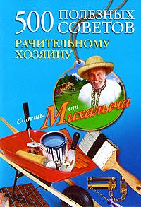 Н. М. Звонарев. 500 полезных советов рачительному хозяину