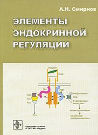 Элементы эндокринной регуляции