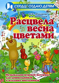Расцвела весна цветами. Музыкально-игровой материал для дошкольников и младших школьников
