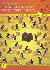 Е. Е. Акимова. 100 лучших приемов презентации товара