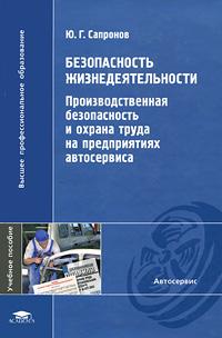 Безопасность жизнедеятельности. Производственная безопасность и охрана труда на предприятиях автосервиса